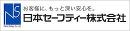 日本セーフティー株式会社