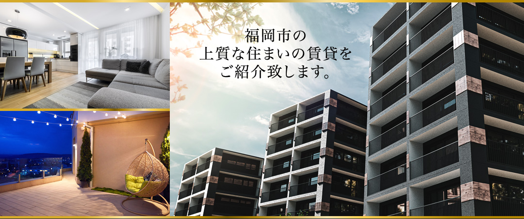 福岡市の上質な住まいの賃貸をご紹介致します。